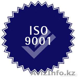 Сертификация ISO 9001 - Изображение #1, Объявление #1028415