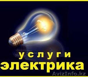 электрик  Шымкент круглосуточно 24 часа  - Изображение #1, Объявление #1398659