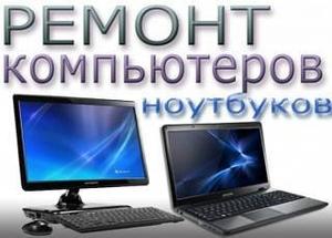 Ремонт компьютеров, ноутбуков. Установка windows. Качественно недорого - Изображение #1, Объявление #1333561