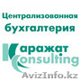"Бухгалтерия без проблем «Каражат-Consulting"""