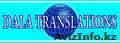 Бюро переводов Dala Translations