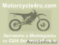 Запчасти для мотоциклов из США Шымкент