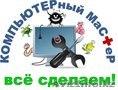 Устоновка Windows,  Антивирусы,  программы,  игры,  консультация при покупке