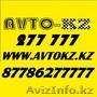 Услуги Такси AVTO-KZ TAXI 277 777