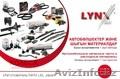 Амортизаторы Япония (LYNX Auto)