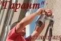 Установка систем видеонаблюдения в Шымкенте