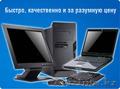 Ремонт Компьютеров и Ноутбуков в Шымкенте 87029726059 87078425959