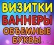 Баннеры Самоклейка Объемные буквы Наружная реклама Визитки