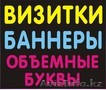 Все виды печати Визитки баннеры самоклейка Объемные буквы