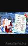 Дед Мороз и Снегурочка! Выезд на дом,  корпоративы!
