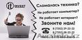 Ноутбук жондеу,  компьютер жондеу - Шымкентте. Антивирус орнату,  Wi-Fi (Вай-Фай)
