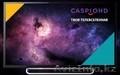 Caspio HD (Каспио Эйч-ДИ) в Шымкенте,  установка,  настройка,  техобслуживание.