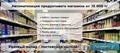 Автоматизации складов, бутиков, магазинов, Объявление #1380300