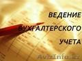 Разработка бизнес планов и бухгалтерские услуги