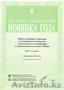 Лечебная подушка -чудо от ученых РФ - Изображение #6, Объявление #1542435