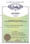 Лечебная подушка -чудо от ученых РФ - Изображение #5, Объявление #1542435
