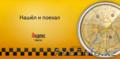 Набор водителей с личным авто в ЯндексТакси