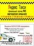 Яндекс Такси ведёт набор водителей с личным АВТО