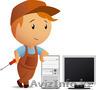 Ремонт компьютеров на качество С выездом на дом, Объявление #1578905