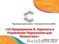 Курсы 1С: Зарплата и управление персоналом Шымкент - Изображение #2, Объявление #1593769